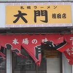 札幌ラーメン 味来 -