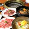 焼肉 山河 - 料理写真: