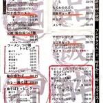 34648518 - まる徳ラーメンメニュー