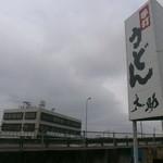 34650023 - 店の前は新丸亀港