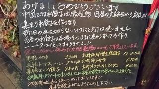 本格水餃子専門 瓦奉店 - 外の説明黒板