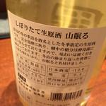 酒肴家 -