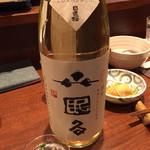 酒肴家 - 日置桜「山眠る」