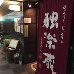 酒肴家 - 京阪寝屋川市駅北東