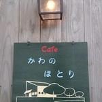 cafe かわのほとり - 看板