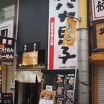 麺バカ息子 - 2015年1月