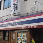居酒屋 のんちゃん - 2015年1月