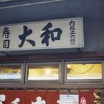 大和寿司 - 2015年1月