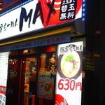 風龍.MAX - 2015年1月