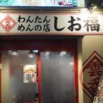 しお福 - 2015年1月