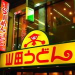 山田うどん - 2015年1月