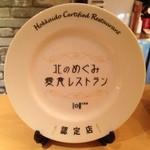 ゆるり家 - 北のめぐみ愛食レストラン認定