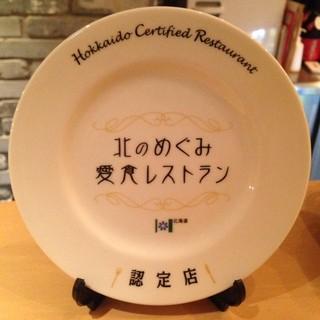 地産地消!北海道の美味しい食材をふんだんに使いました♪