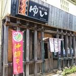 沖縄そば ゆい -