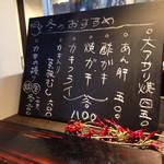 蛇の目鮨 - カウンターに季節のオススメ