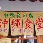 沖縄食堂 - 入り口
