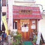 沖縄食堂 - お店の外観