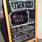 食彩酒房 さいせい - 2015年1月31日(土)の日替わりランチ