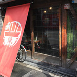 釜戸ダイニング&雑貨 縁 - お店の外観