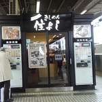 住よし JR名古屋駅・新幹線上りホーム店 - きしめん住よし(2015.01.30)
