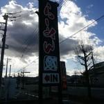 34675509 - 【2015.1.31(土)-店舗の看板】