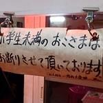 モンティー - MONTEE @浅草 小学生未満は ダメヨ~ダメダメッ