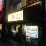鶏の穴 - お店の外観