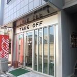 テイクオフ - 入口