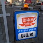風見鶏 - 2015.01 ボンタインコーヒー、名古屋のコーヒー卸売会社、ここ以外だとフジコーヒーのお店も多いです。