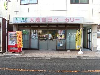 大湊吉田ベーカリー