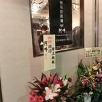 四川担担麺 阿吽 - 1月25日の開店です!