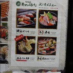 寿司の磯松 - ランチメニュー