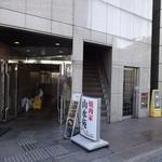 山水苑 - 品川駅港南口出て右斜め前方にある品川駅前港南ビルの2階