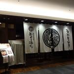 寿司の磯松 - 品川駅港南口、品川フロントビルの2階