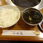 山水苑 - ライス・スープ付き(おかわり自由)