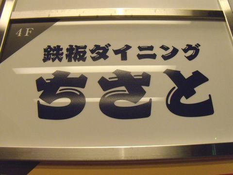 鉄板ダイニング ちさと 仙台店