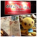 火門拉麺 - 土浦カレーフェスティバル♪グランプリの賞状