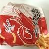 ロッテリア - 料理写真:かっぱえびせんバーガー