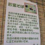 34694308 - こちらの蕎麦の特徴
