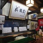 姫松屋 - サイン色紙も飾られていました。