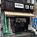 丸山うどん店 -