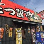 新・和歌山ラーメン ばり馬 - 山口県では、ココと宇部市だけに店舗があるそうです☆(第一回投稿分①)