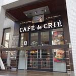 カフェ・ド・クリエ - 恵比寿駅東口、クイズ恵比寿の1階