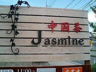 中国茶Jasmine