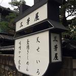 三芳屋 -