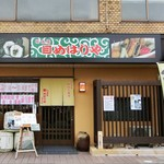 総本家めはりや - 和歌山支店。本店は新宮市にあります。創業55年。