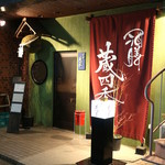34702884 - 練馬で美味しい日本酒と肴が食べたくなったら「酒膳 蔵四季」