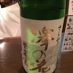 醸し屋 素郎slow - 澤の花:フルーティーで飲みやすい