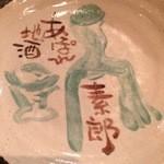 醸し屋 素郎slow - 取り皿1