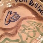 醸し屋 素郎slow - 取り皿2